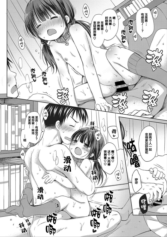 donoko to asobu?   要和哪个孩子玩? 85