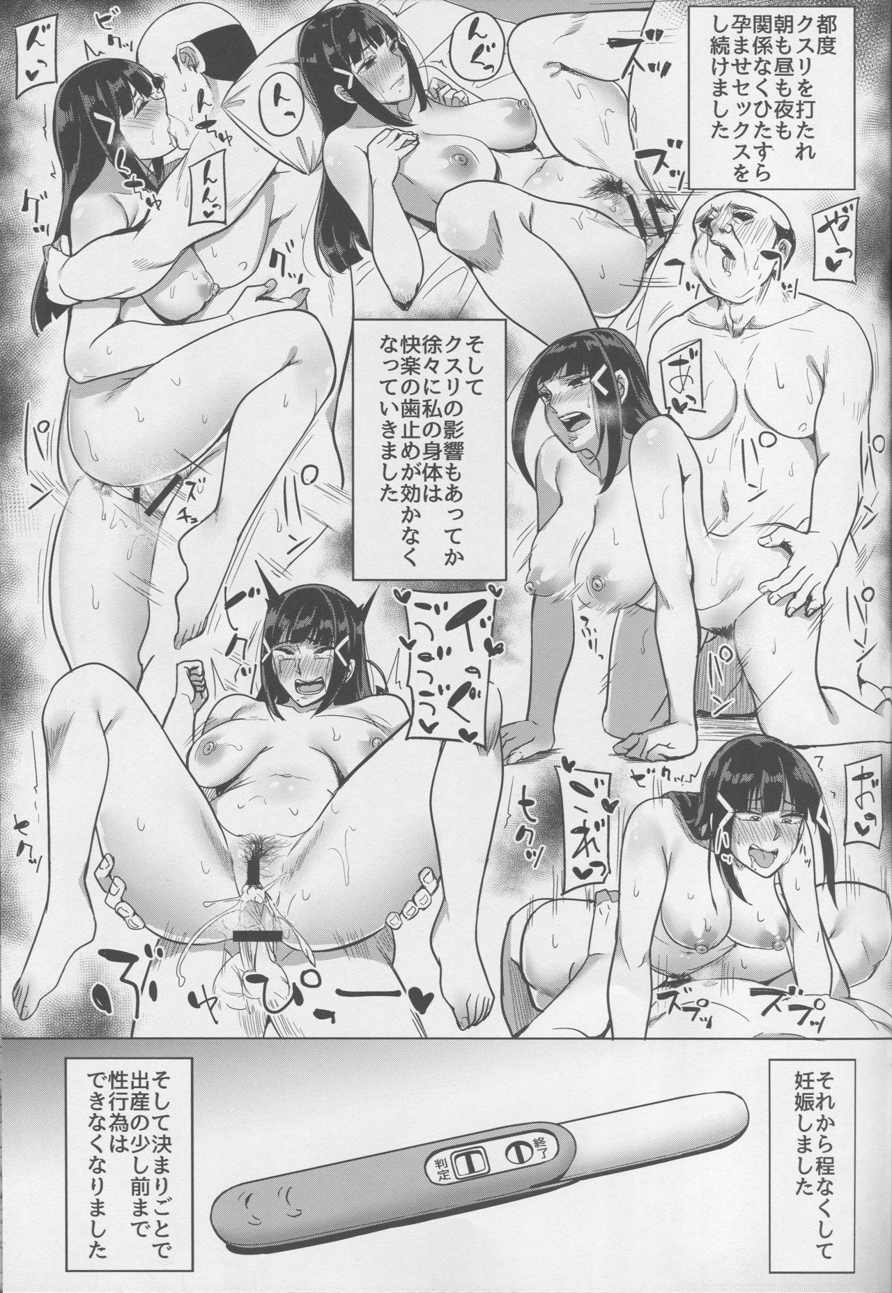 Kurosawa-ke no Inshuu 10