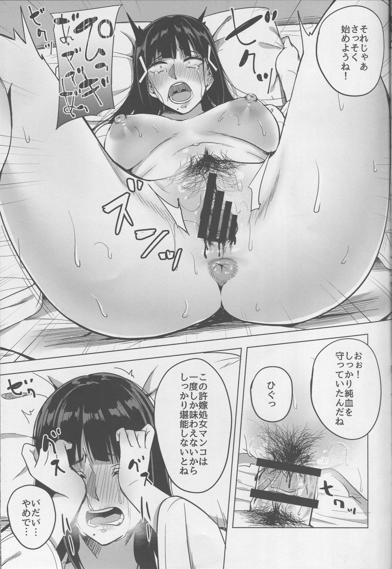 Kurosawa-ke no Inshuu 6