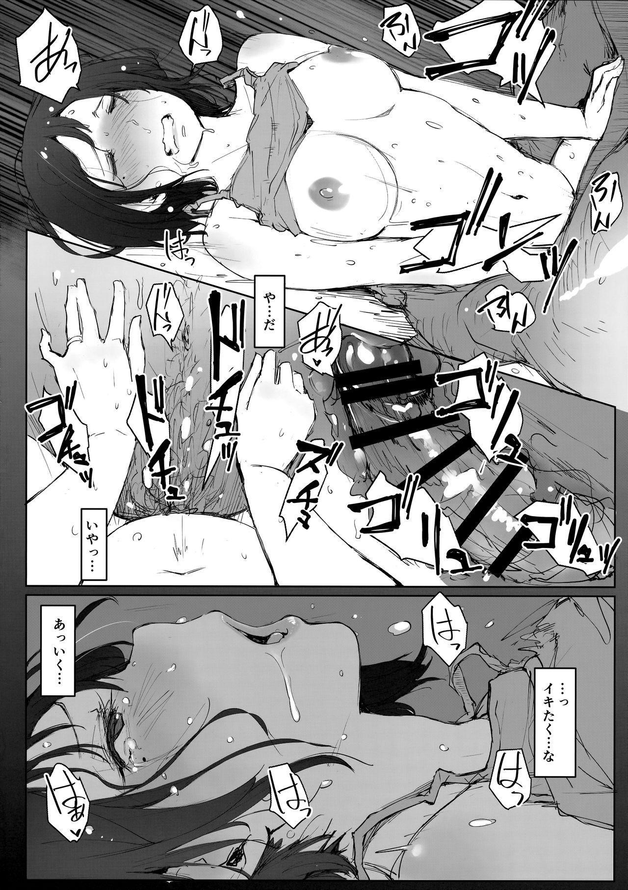 Tsuma no Imouto no Danna ga Ie ni Kiteiruyoudesu. 11