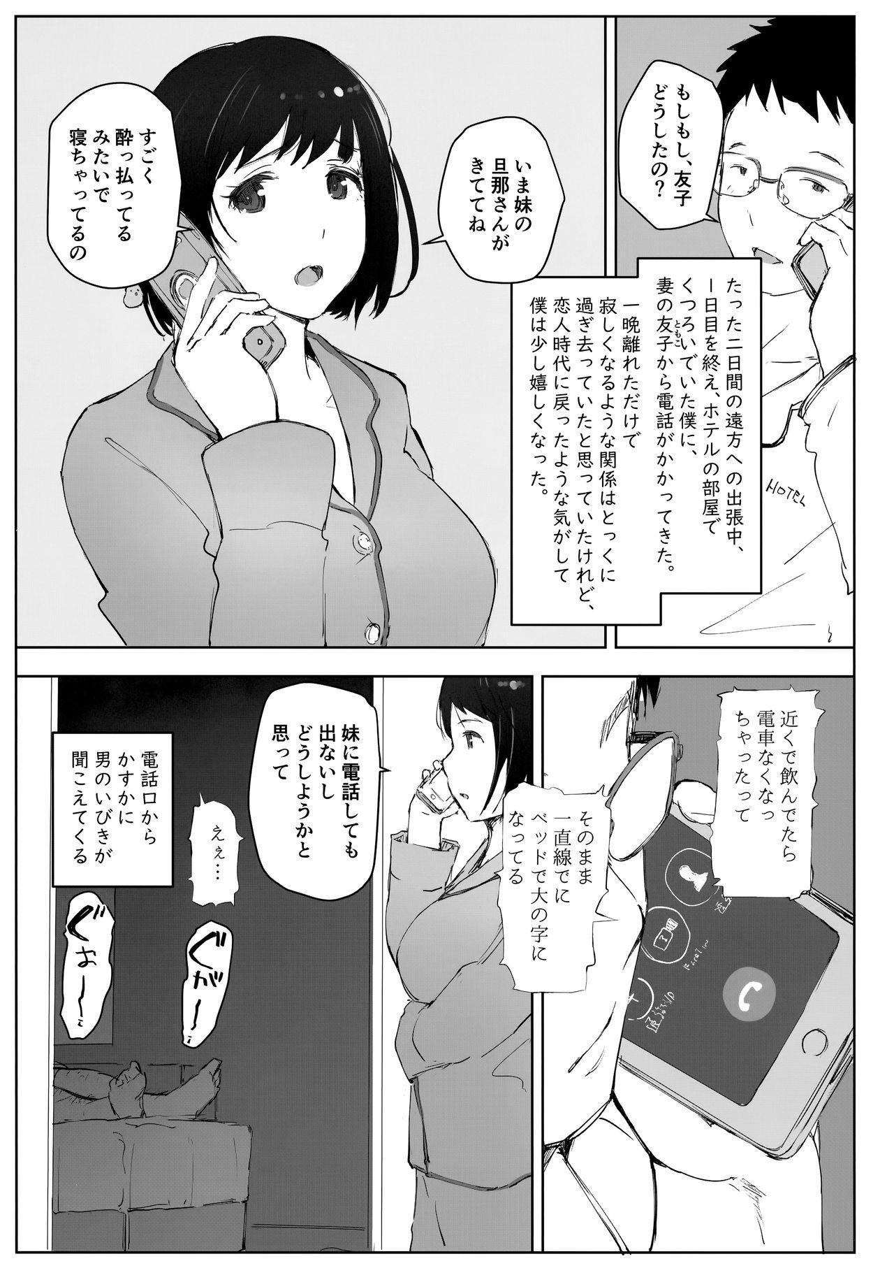 Tsuma no Imouto no Danna ga Ie ni Kiteiruyoudesu. 1