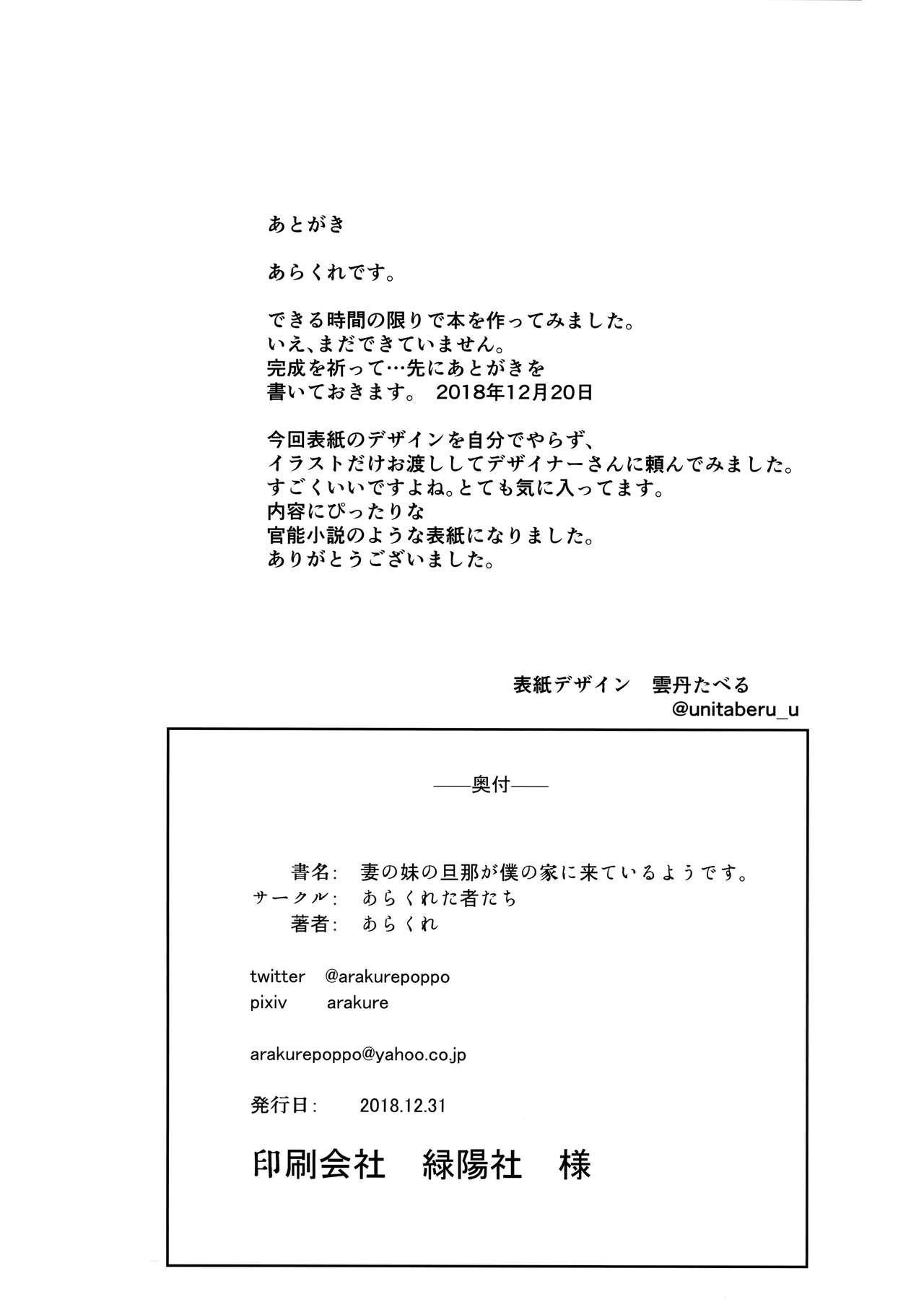 Tsuma no Imouto no Danna ga Ie ni Kiteiruyoudesu. 19