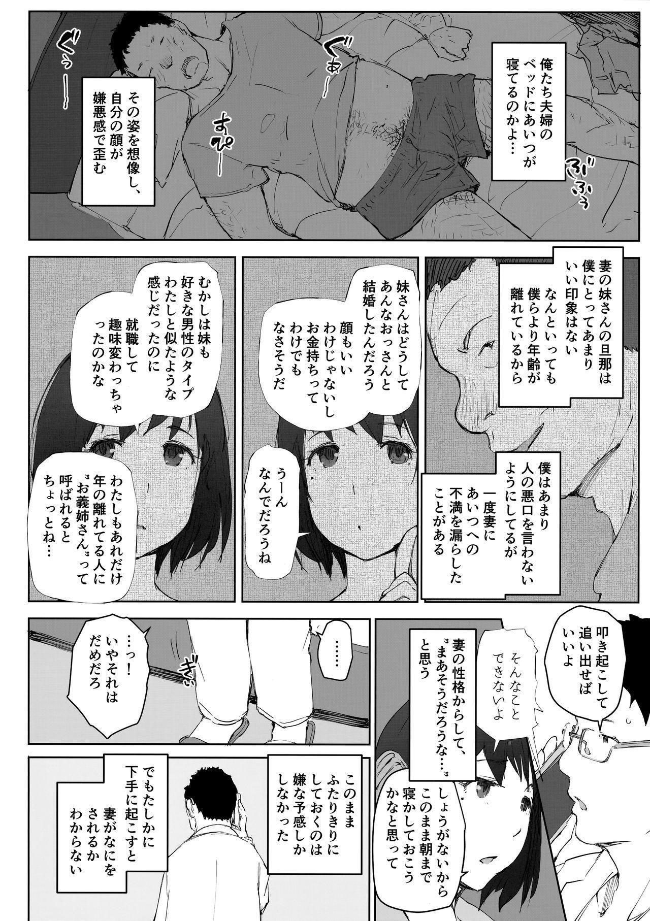 Tsuma no Imouto no Danna ga Ie ni Kiteiruyoudesu. 2