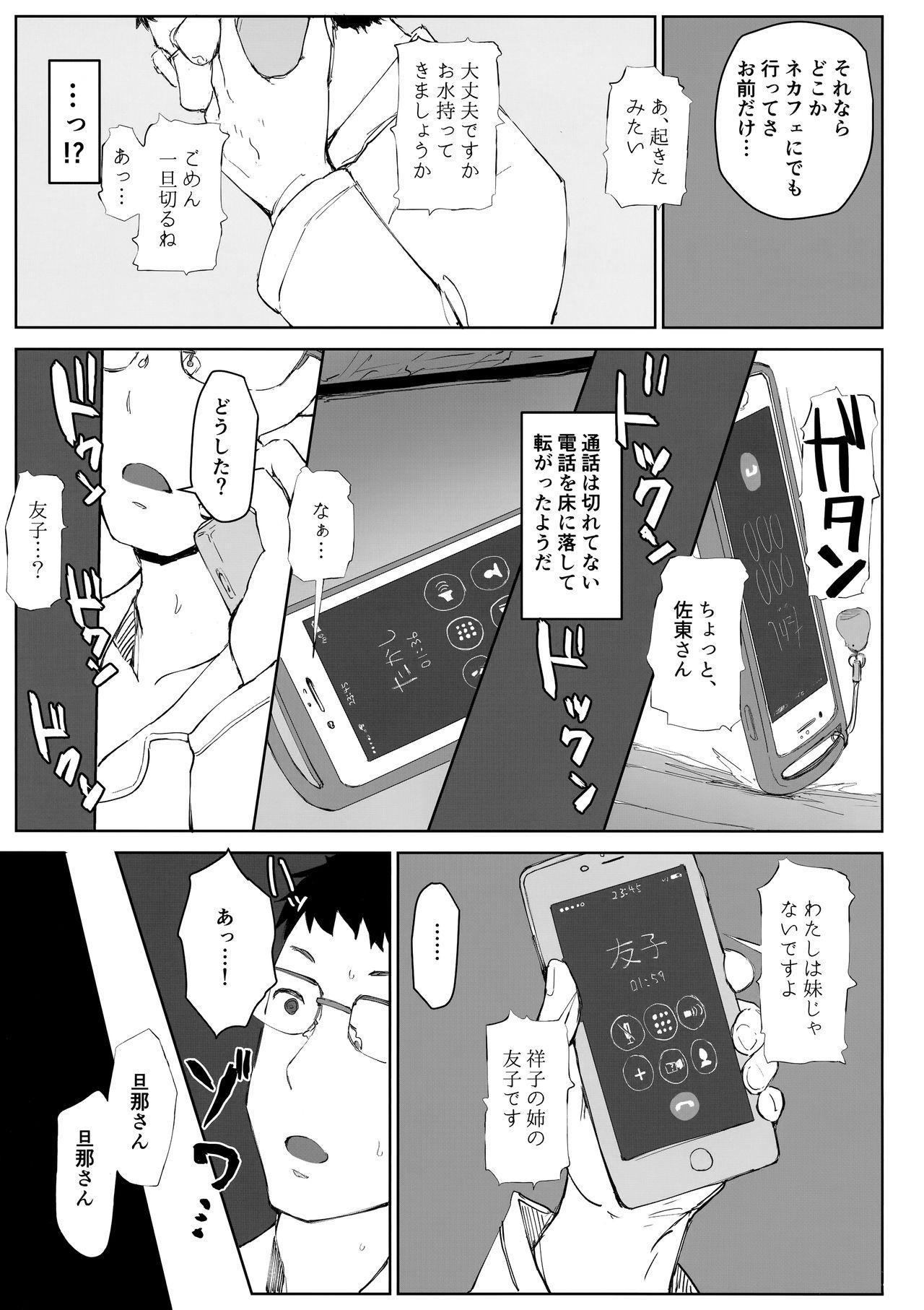 Tsuma no Imouto no Danna ga Ie ni Kiteiruyoudesu. 3