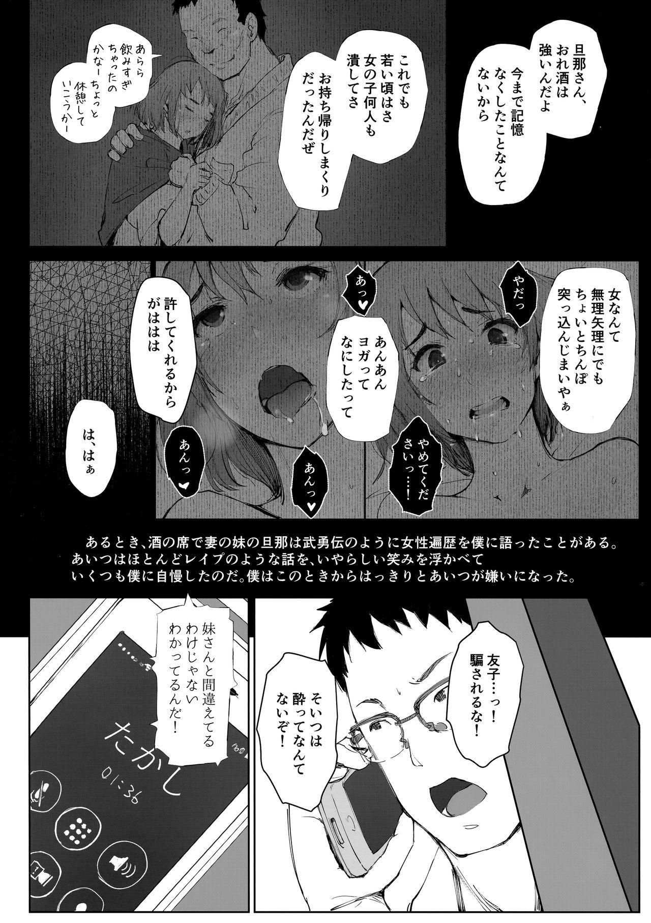 Tsuma no Imouto no Danna ga Ie ni Kiteiruyoudesu. 4