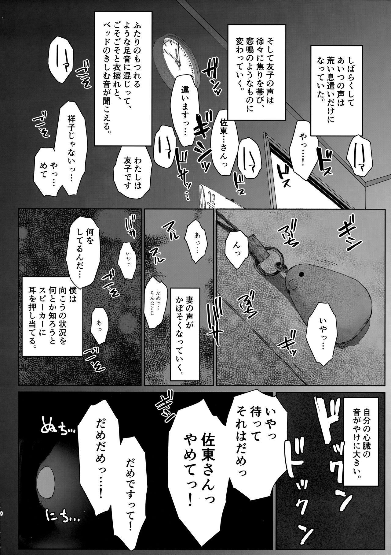Tsuma no Imouto no Danna ga Ie ni Kiteiruyoudesu. 5