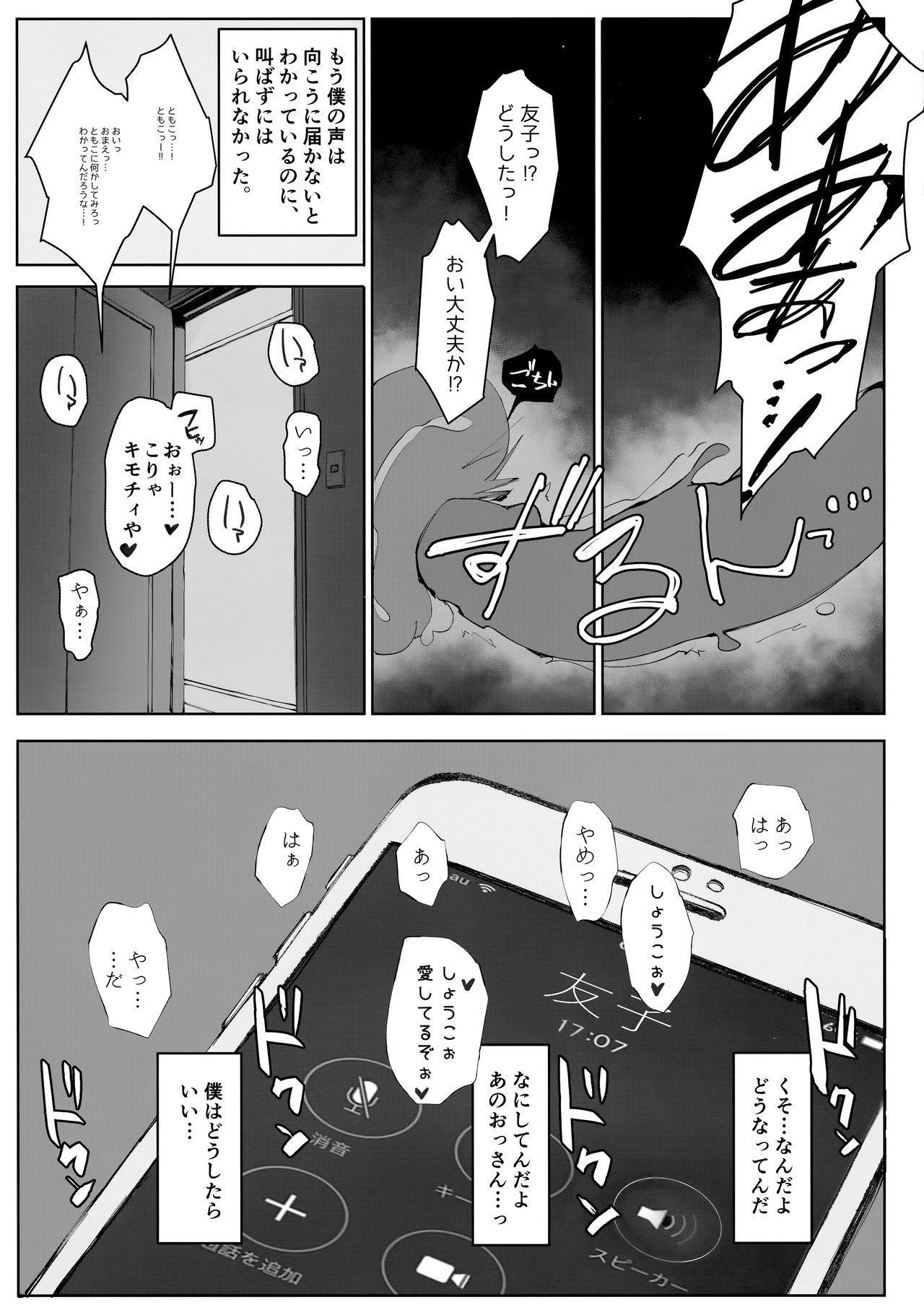 Tsuma no Imouto no Danna ga Ie ni Kiteiruyoudesu. 6