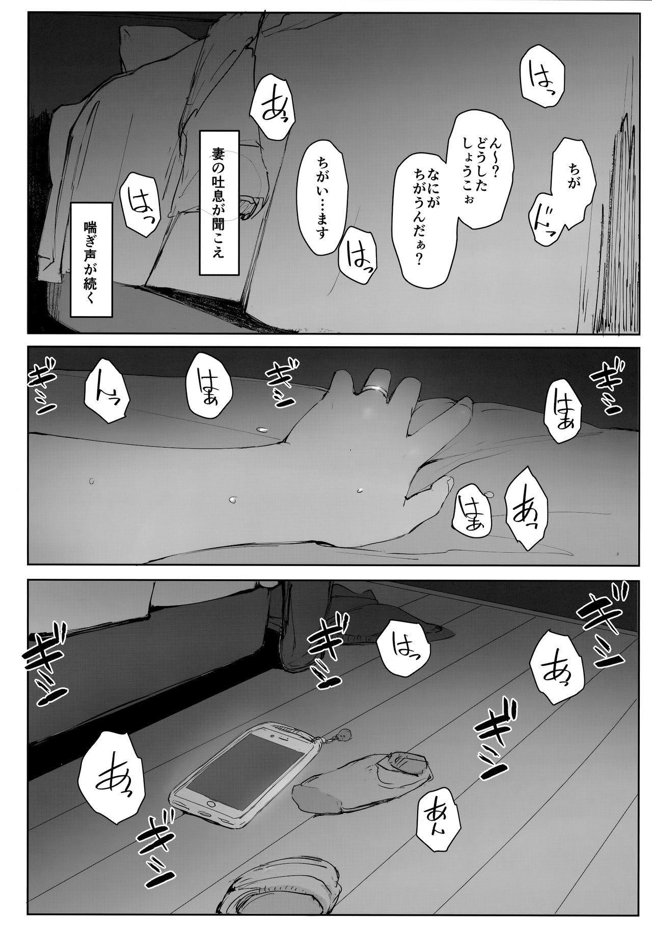 Tsuma no Imouto no Danna ga Ie ni Kiteiruyoudesu. 7