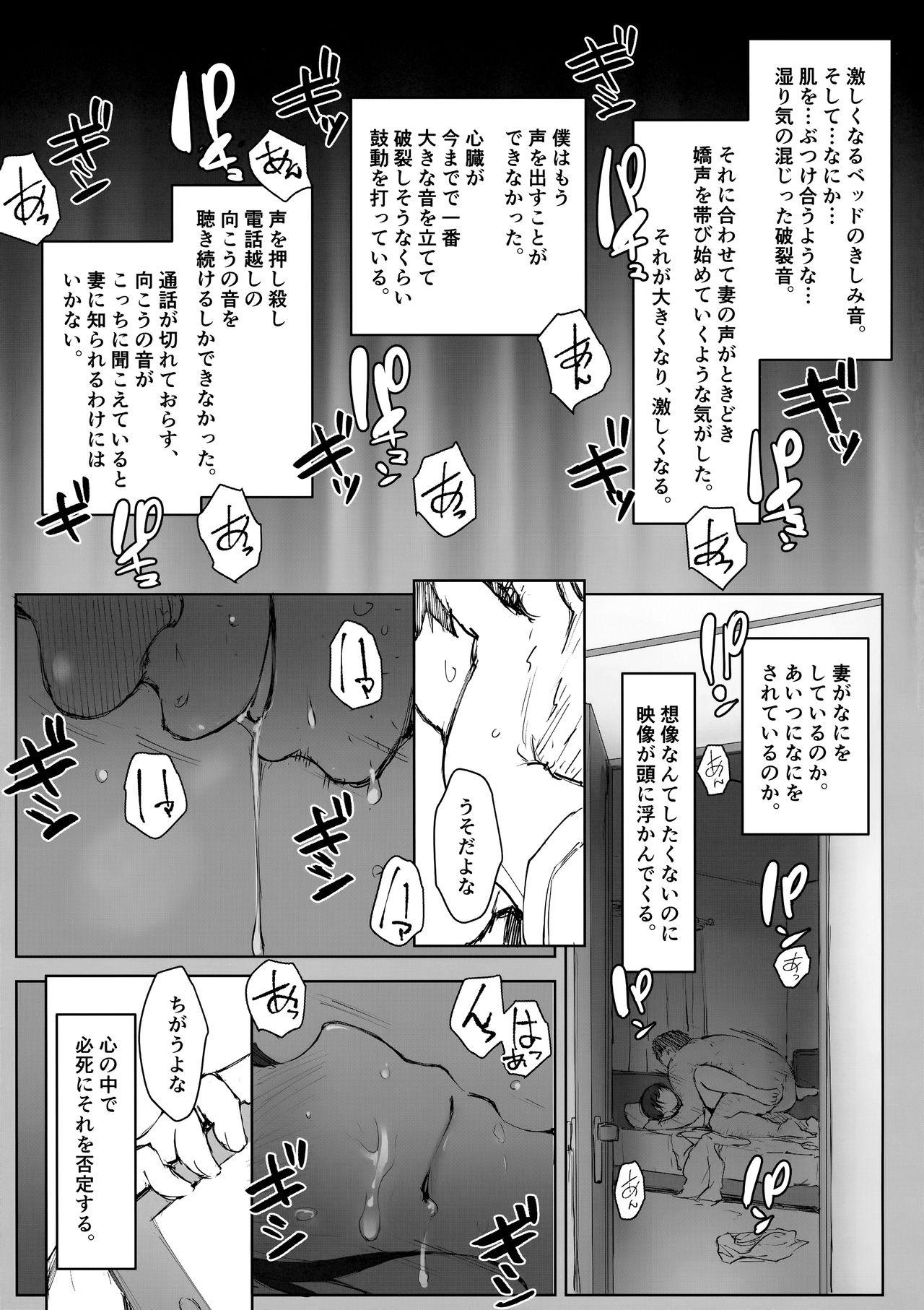 Tsuma no Imouto no Danna ga Ie ni Kiteiruyoudesu. 8