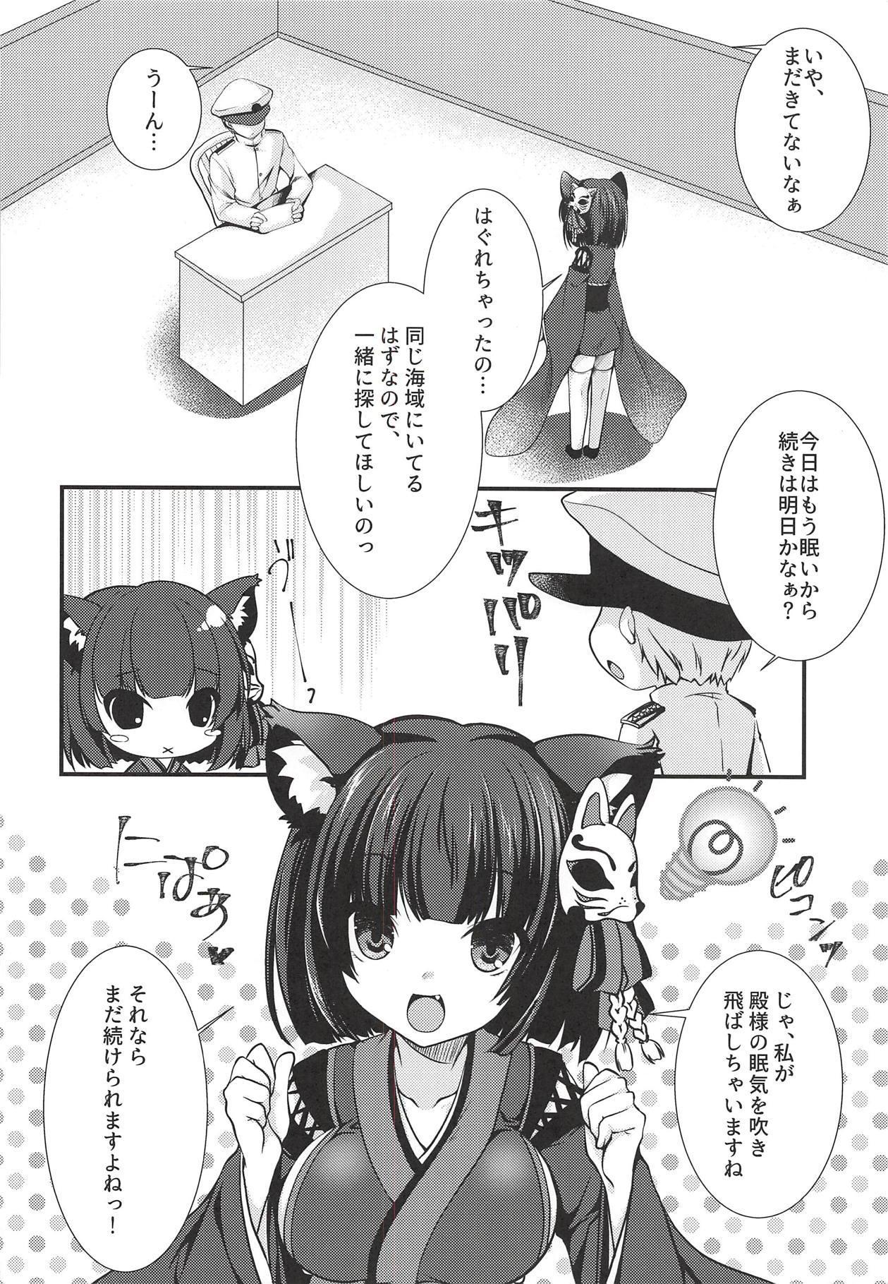 Radar ga Kowarechaimashita 5