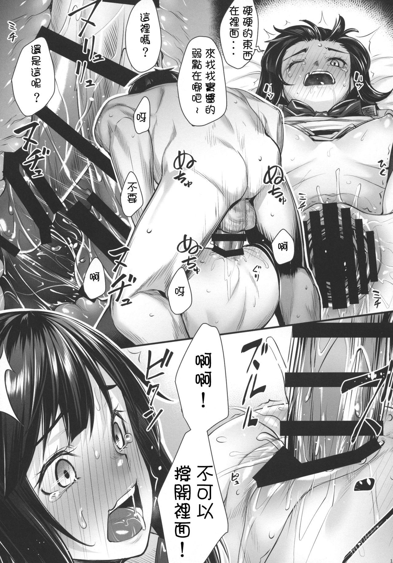 Obaka na Minori-chan 16
