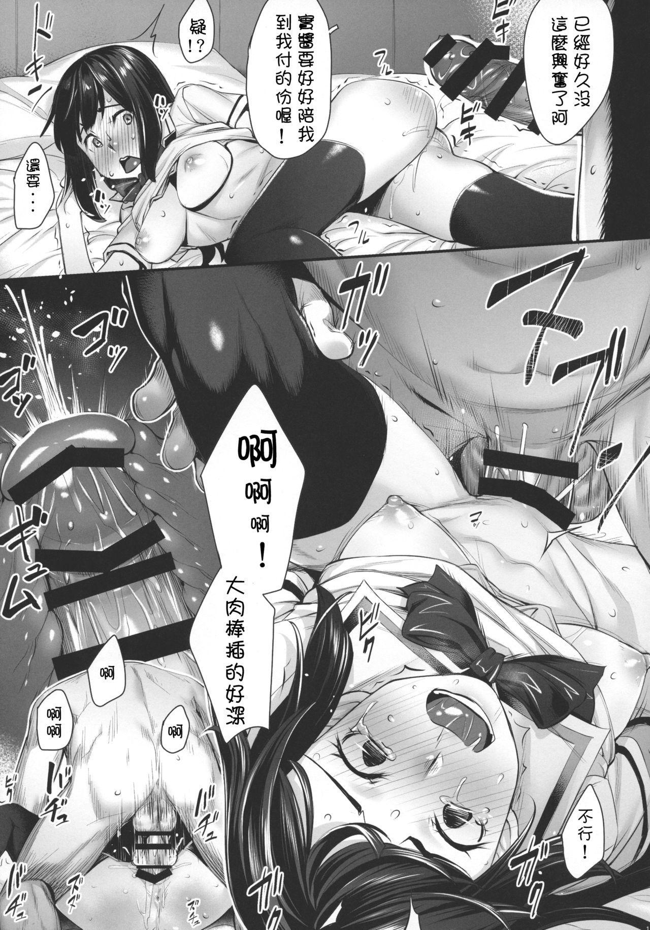 Obaka na Minori-chan 20