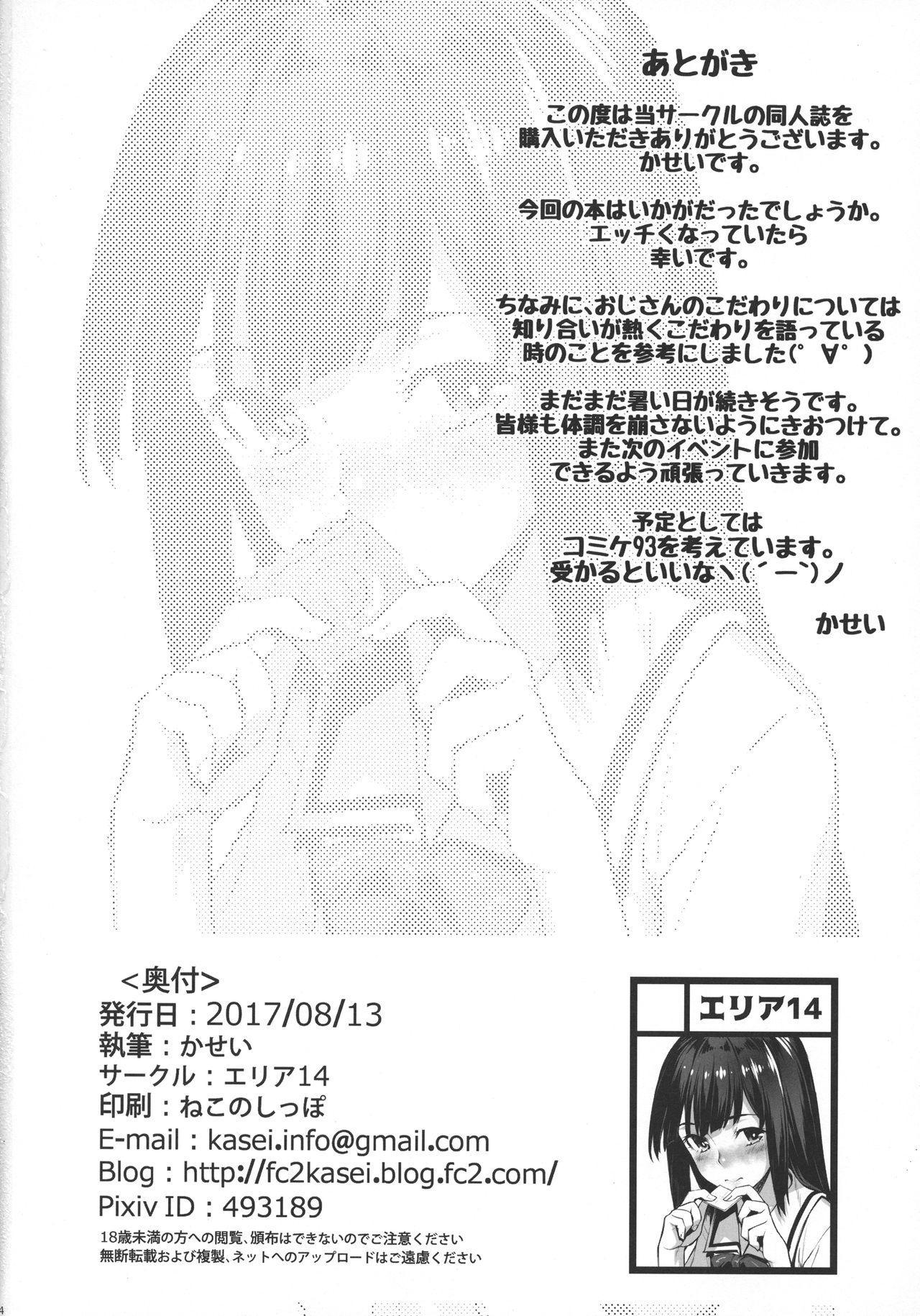 Obaka na Minori-chan 51