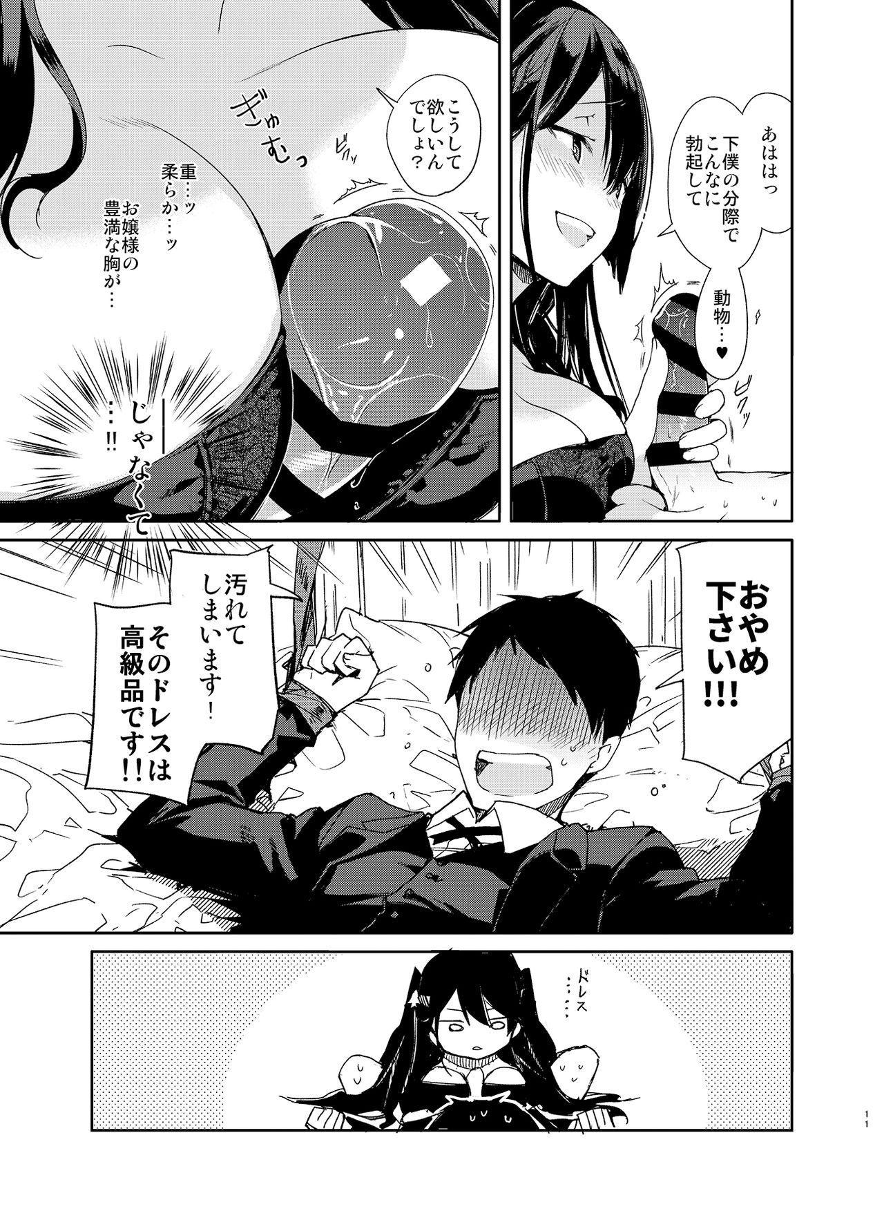 Takabisha Kyonyuu Ojou-sama to Himitsu no Ecchi 10
