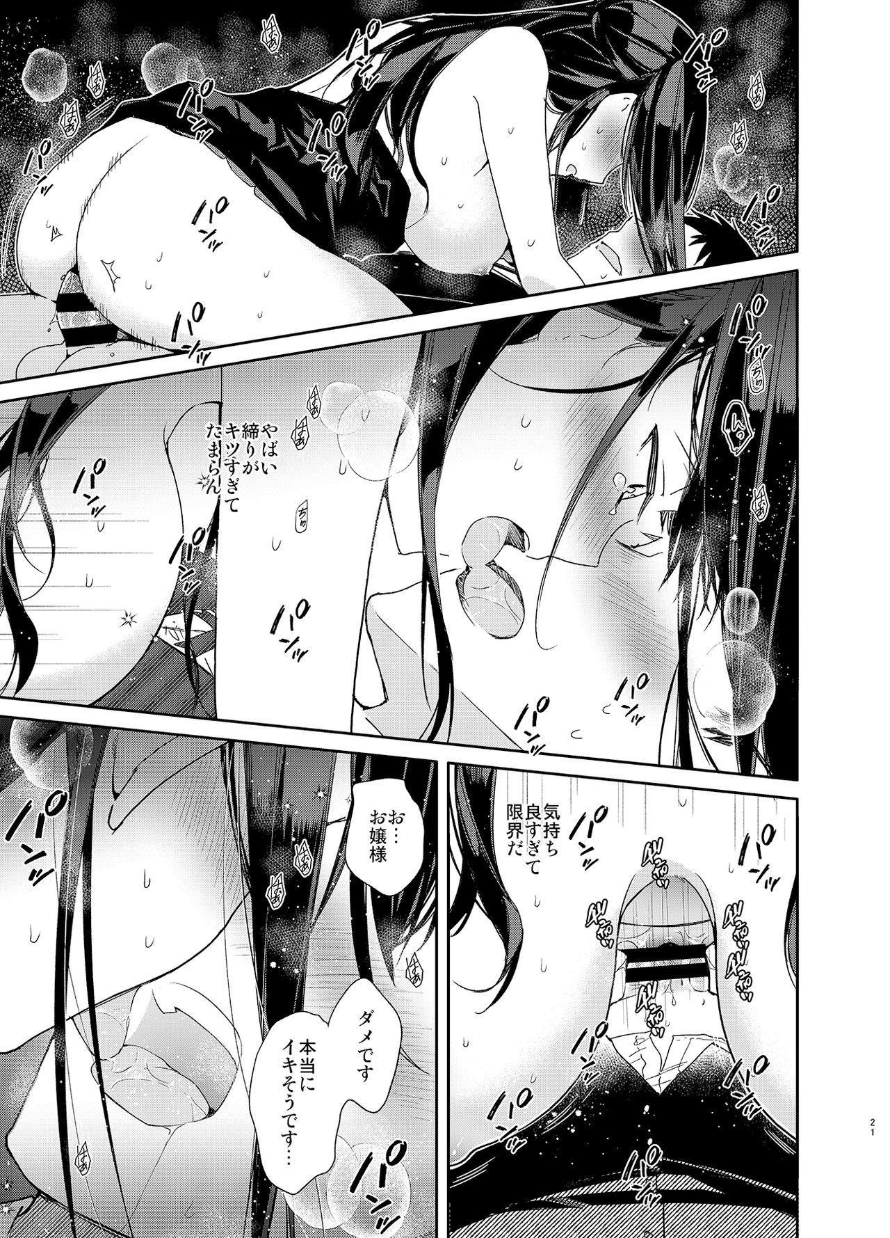 Takabisha Kyonyuu Ojou-sama to Himitsu no Ecchi 20