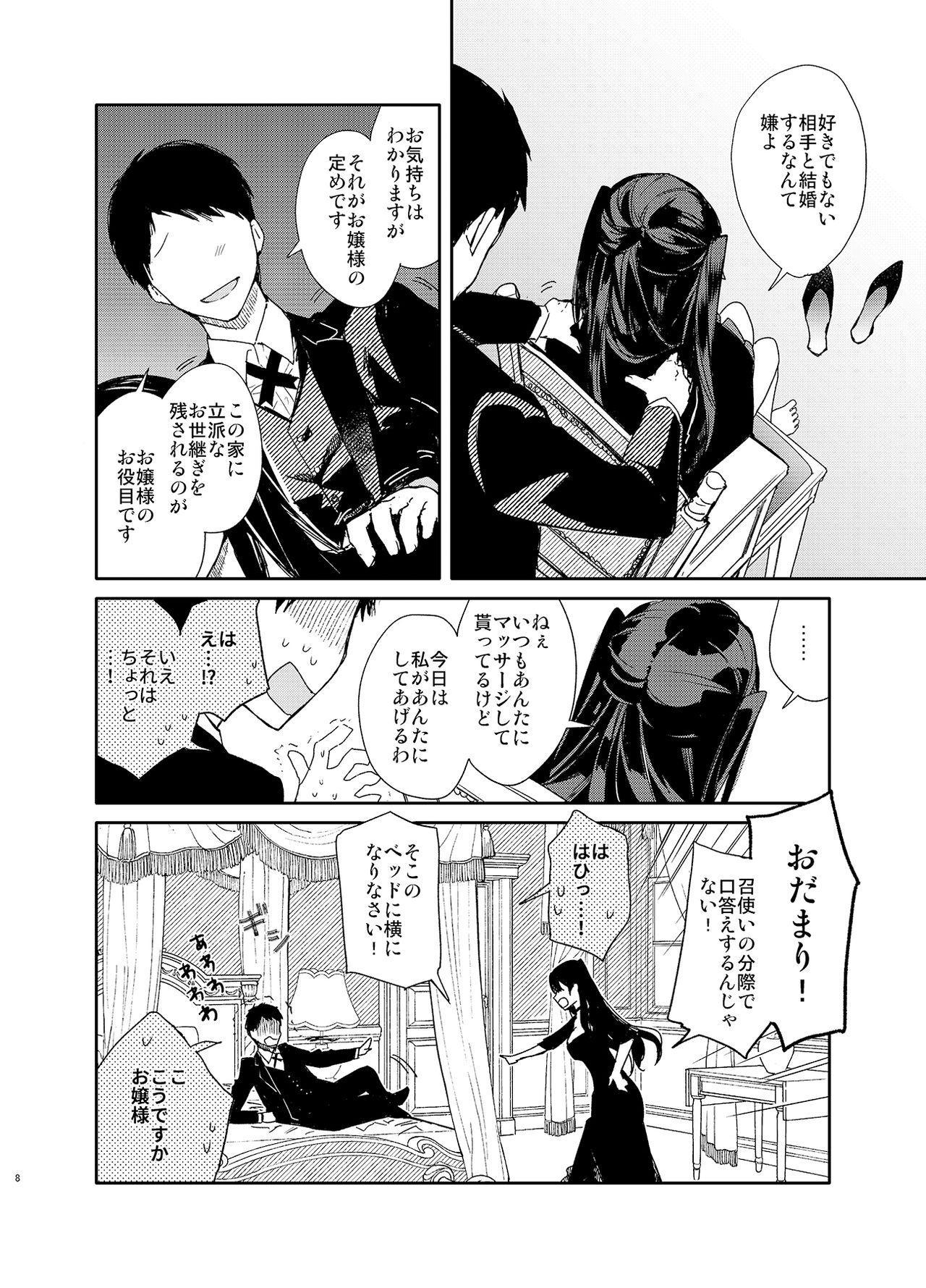 Takabisha Kyonyuu Ojou-sama to Himitsu no Ecchi 7