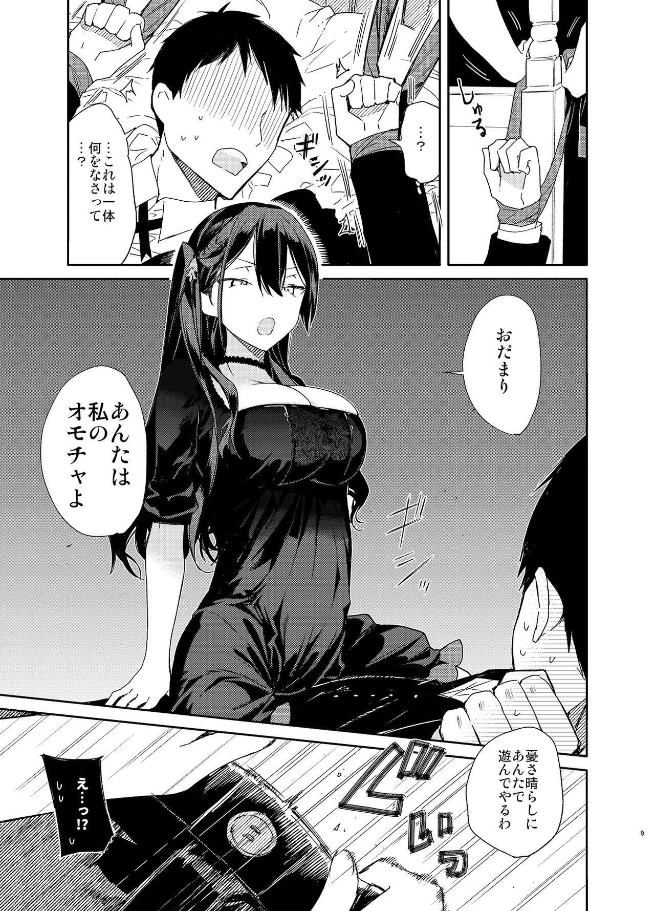 Takabisha Kyonyuu Ojou-sama to Himitsu no Ecchi 8
