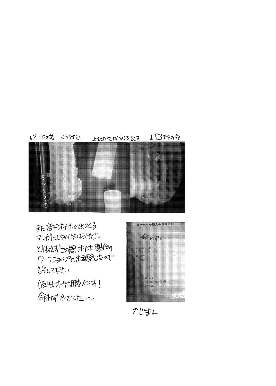 Oshiri Hinpyoukai Kyoku 53