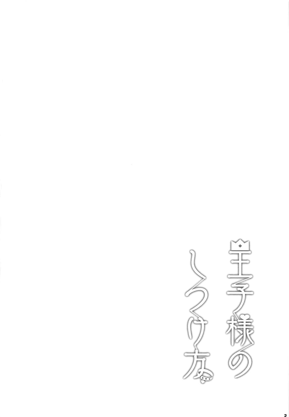 Ouji-sama no Shitsukekata 2