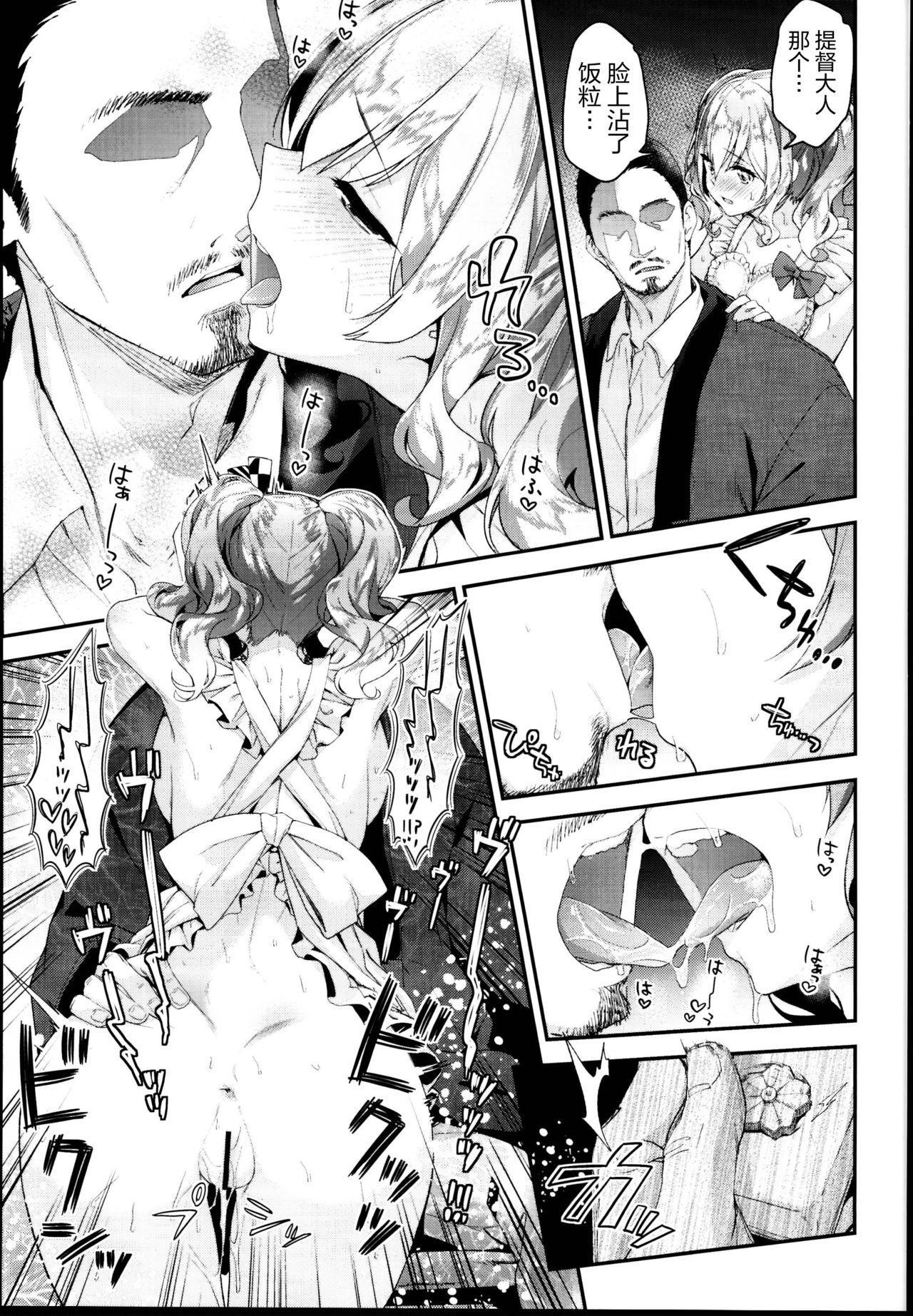 Kashima to Love Love Dousei Seikatsu 9