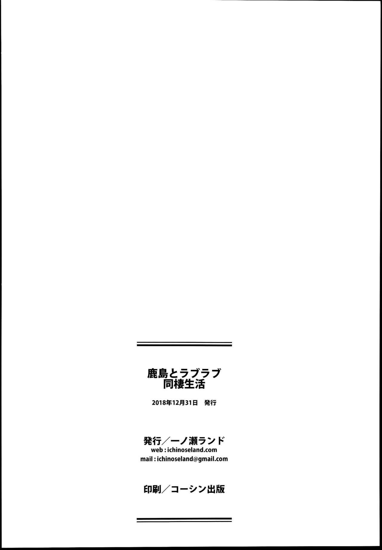 Kashima to Love Love Dousei Seikatsu 26
