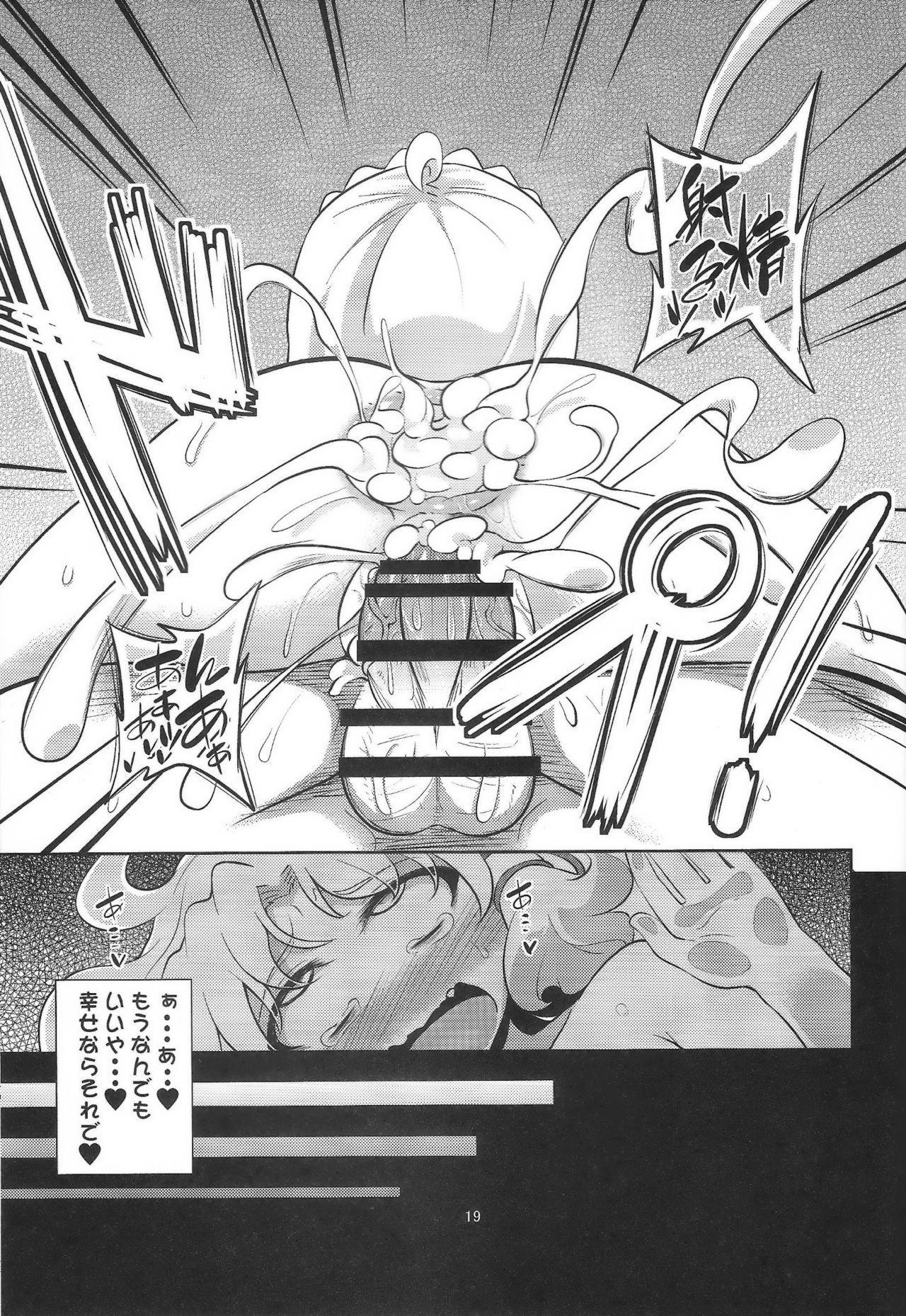 Nikuyokugami Gyoushin 17