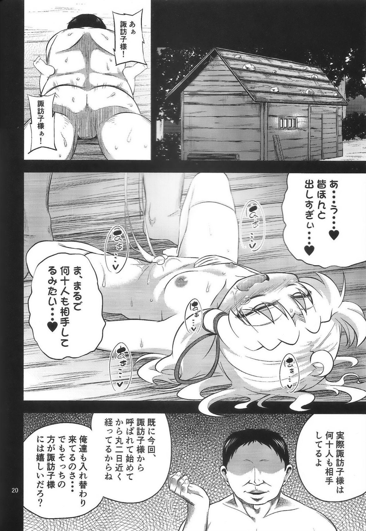 Nikuyokugami Gyoushin 18