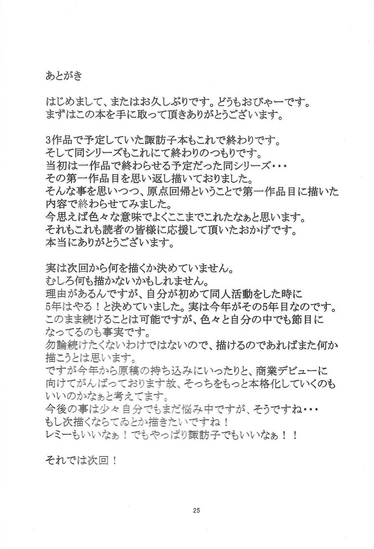Nikuyokugami Gyoushin 23