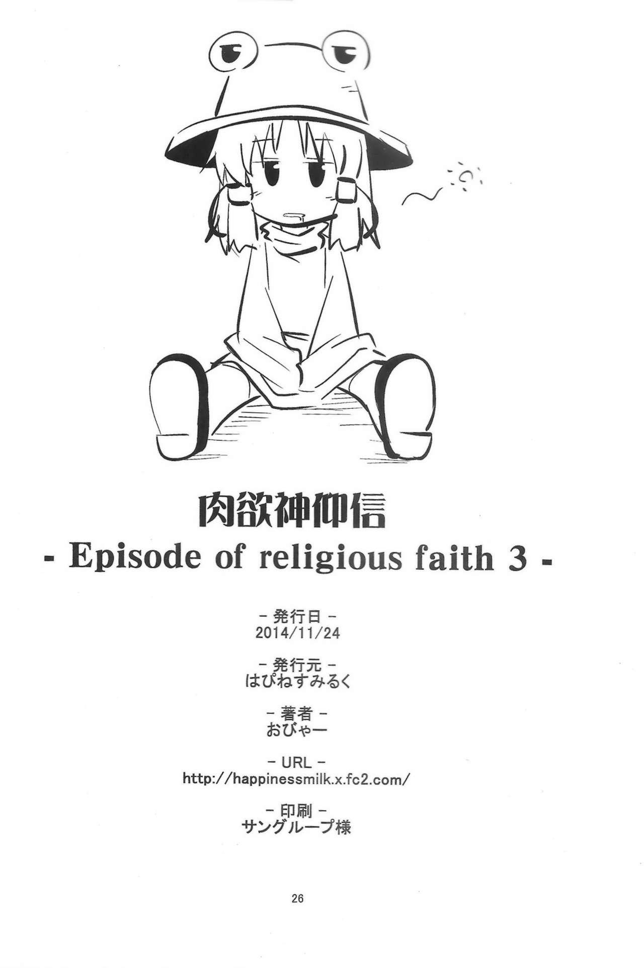 Nikuyokugami Gyoushin 24