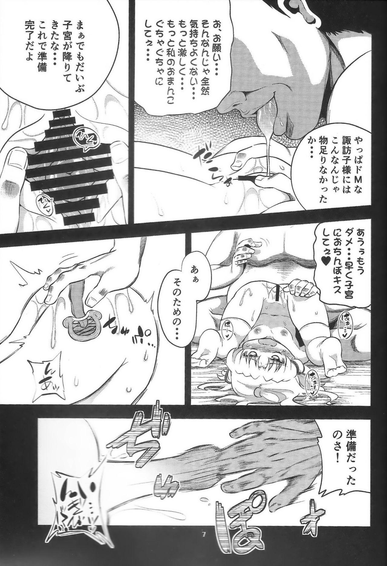 Nikuyokugami Gyoushin 5