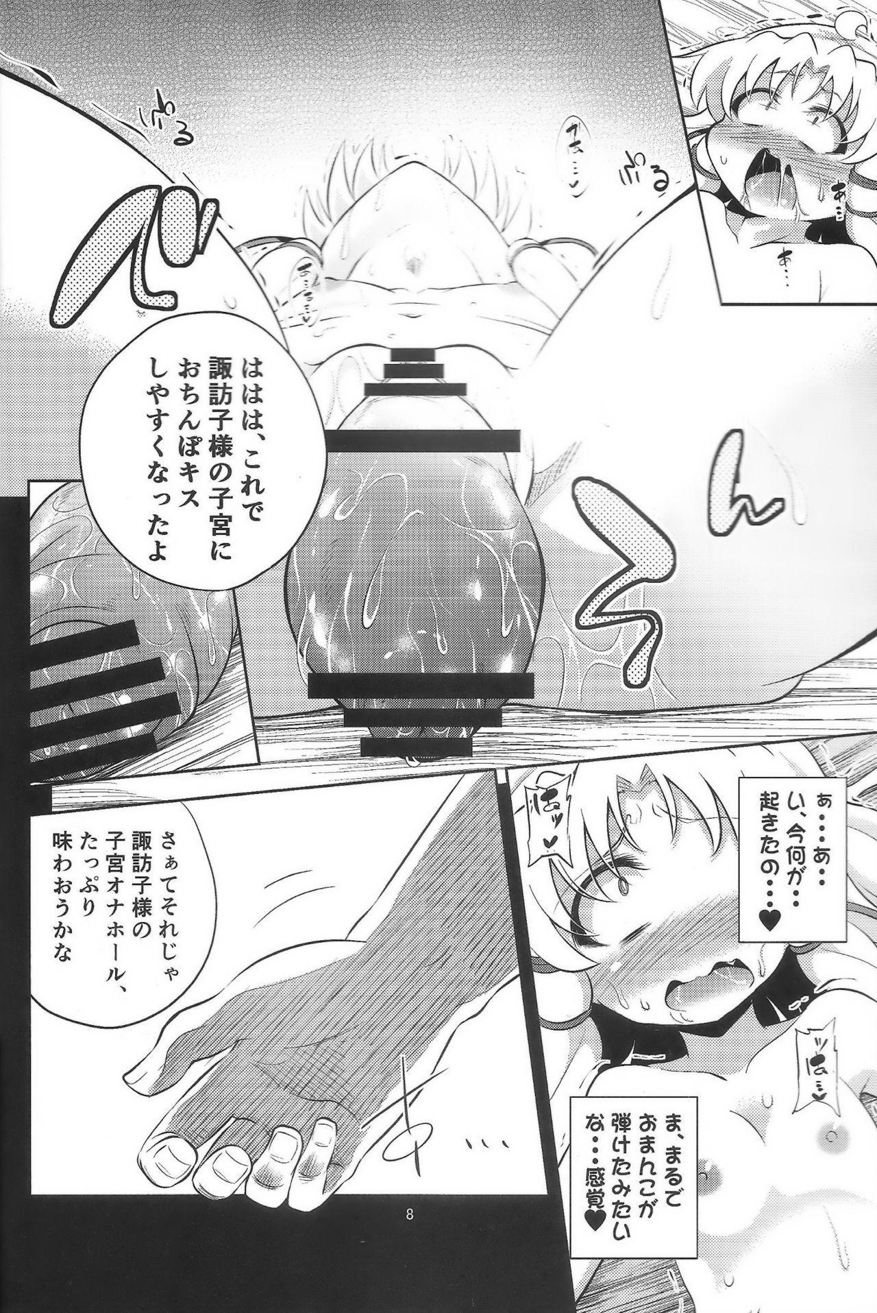 Nikuyokugami Gyoushin 6