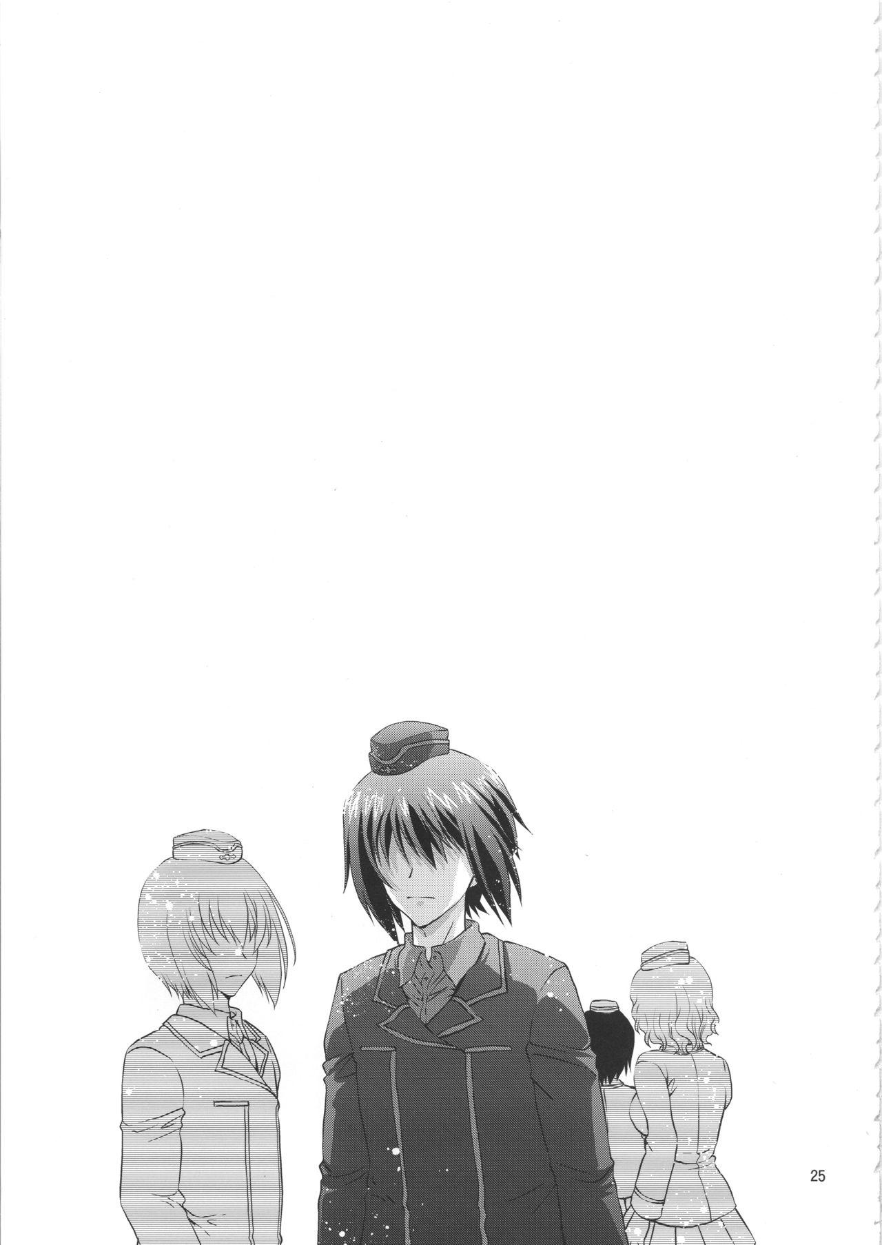 Onii-chan to Issho desu! 23