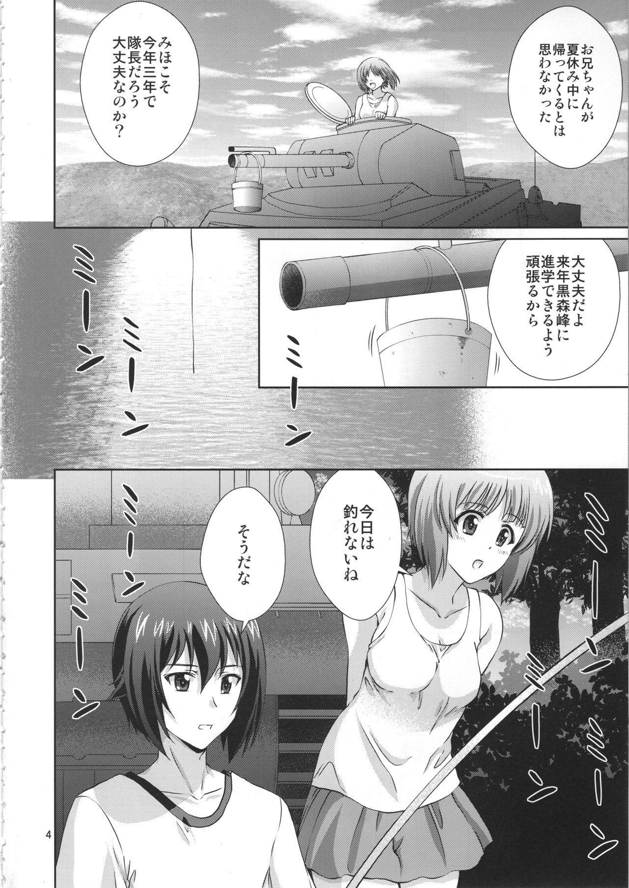 Onii-chan to Issho desu! 2