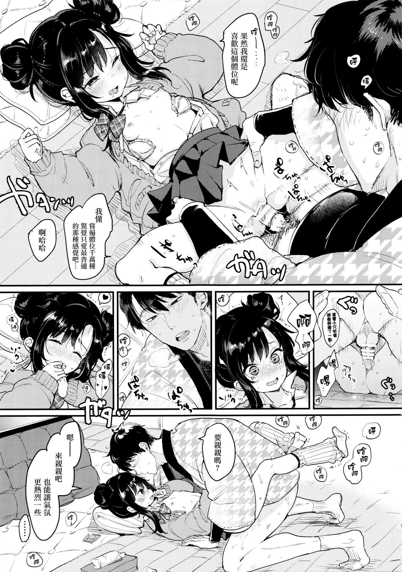 Oshikake JK Aa-chan 4