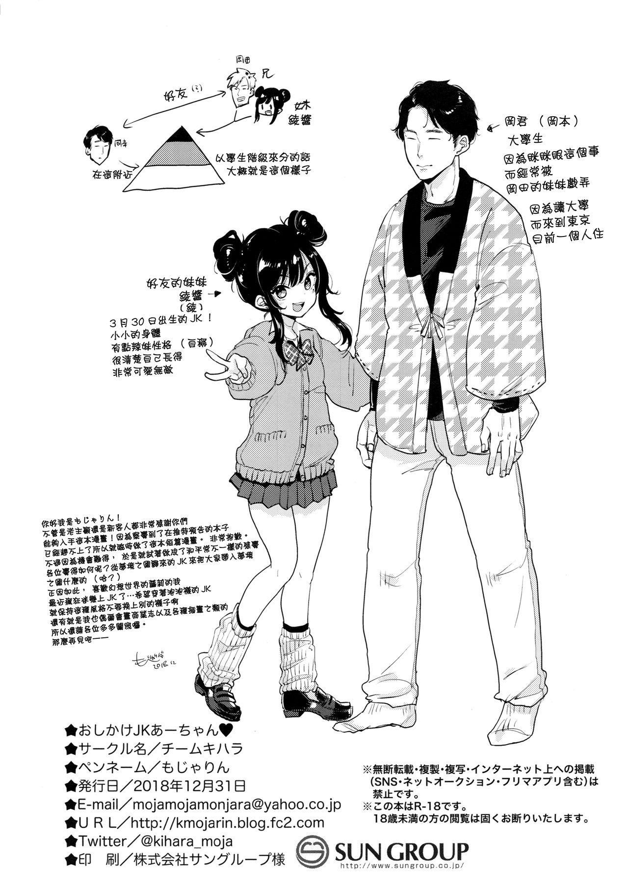 Oshikake JK Aa-chan 7