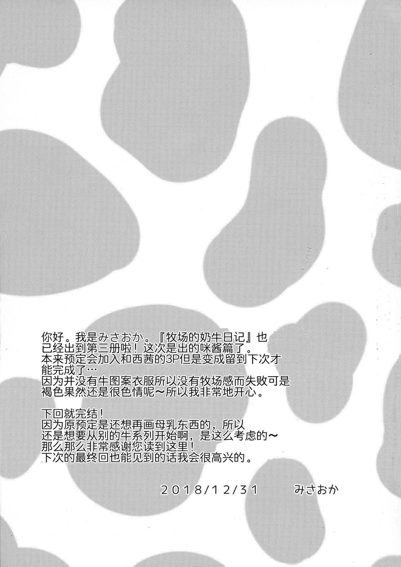 Makiba no Bonyuu Nikki ♡♡ 3 22