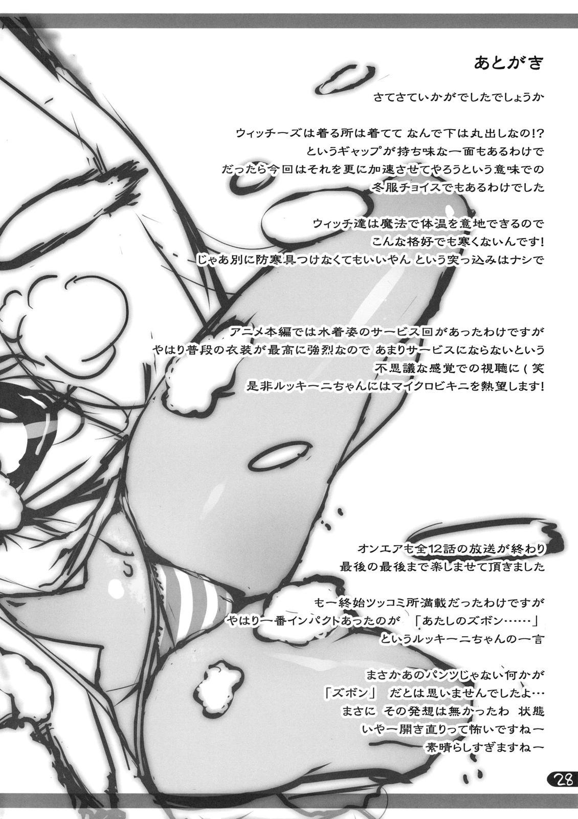Milkie Strike 2 31