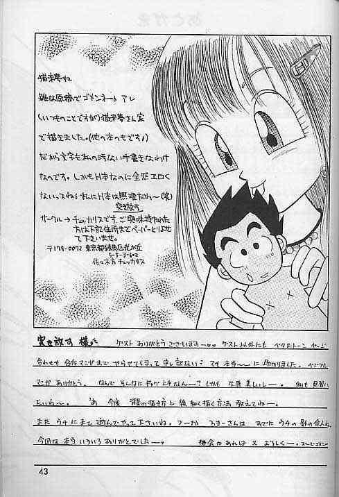 Okiraku Gokuraku Chou Kairaku 41