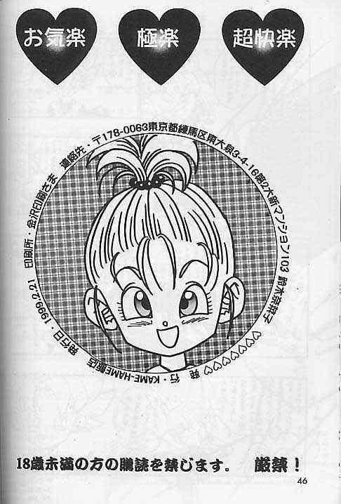 Okiraku Gokuraku Chou Kairaku 44