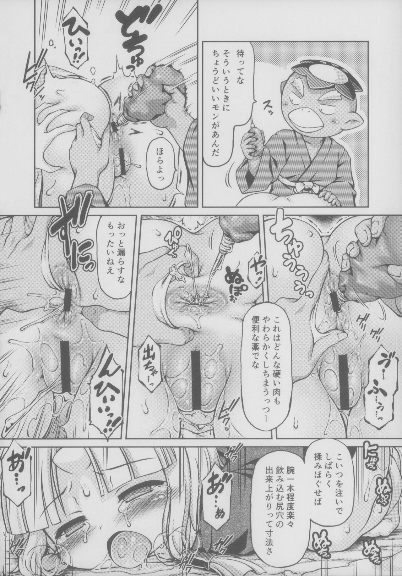 Youjou Seijoku Emaki Ni 9