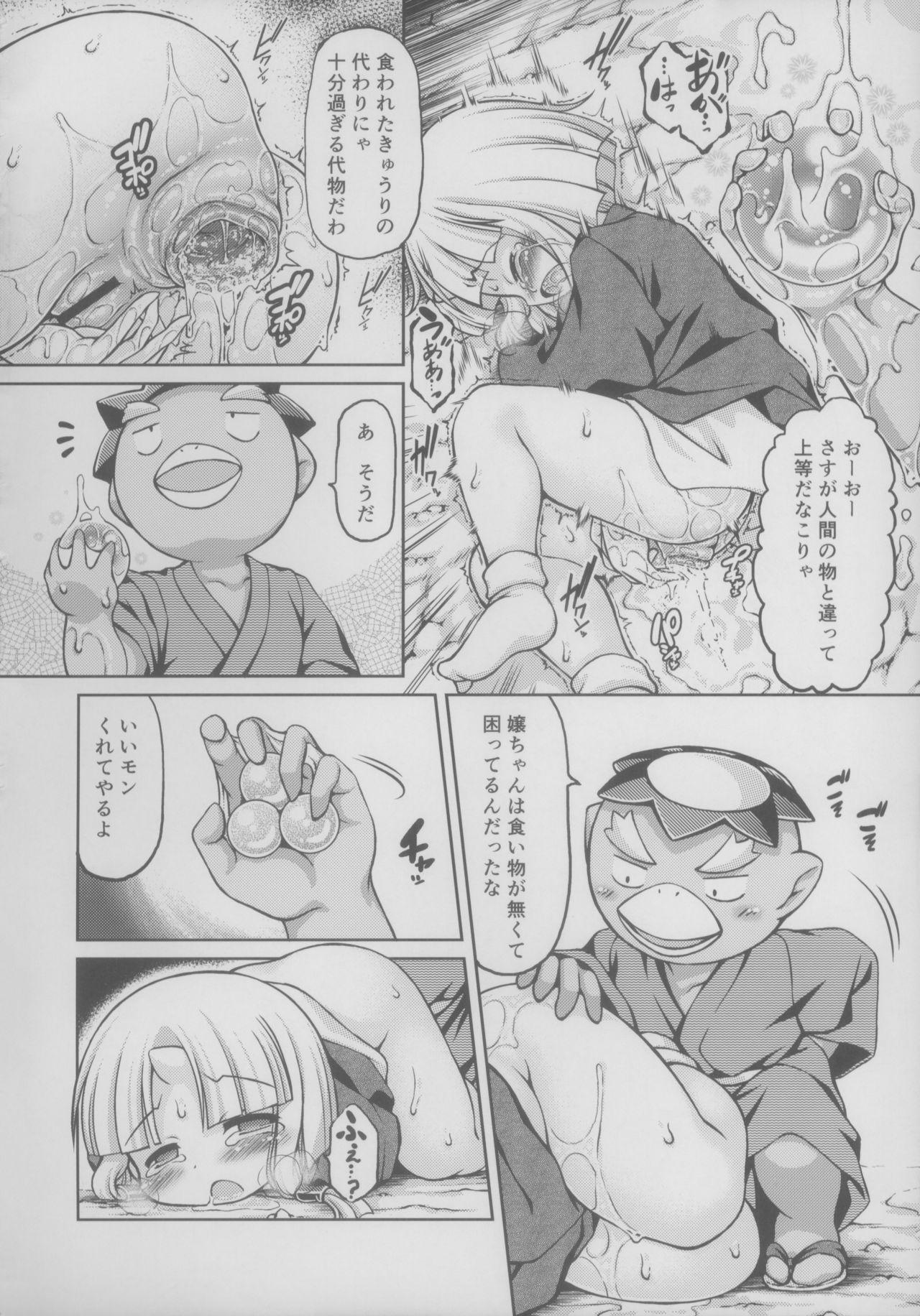 Youjou Seijoku Emaki Ni 17