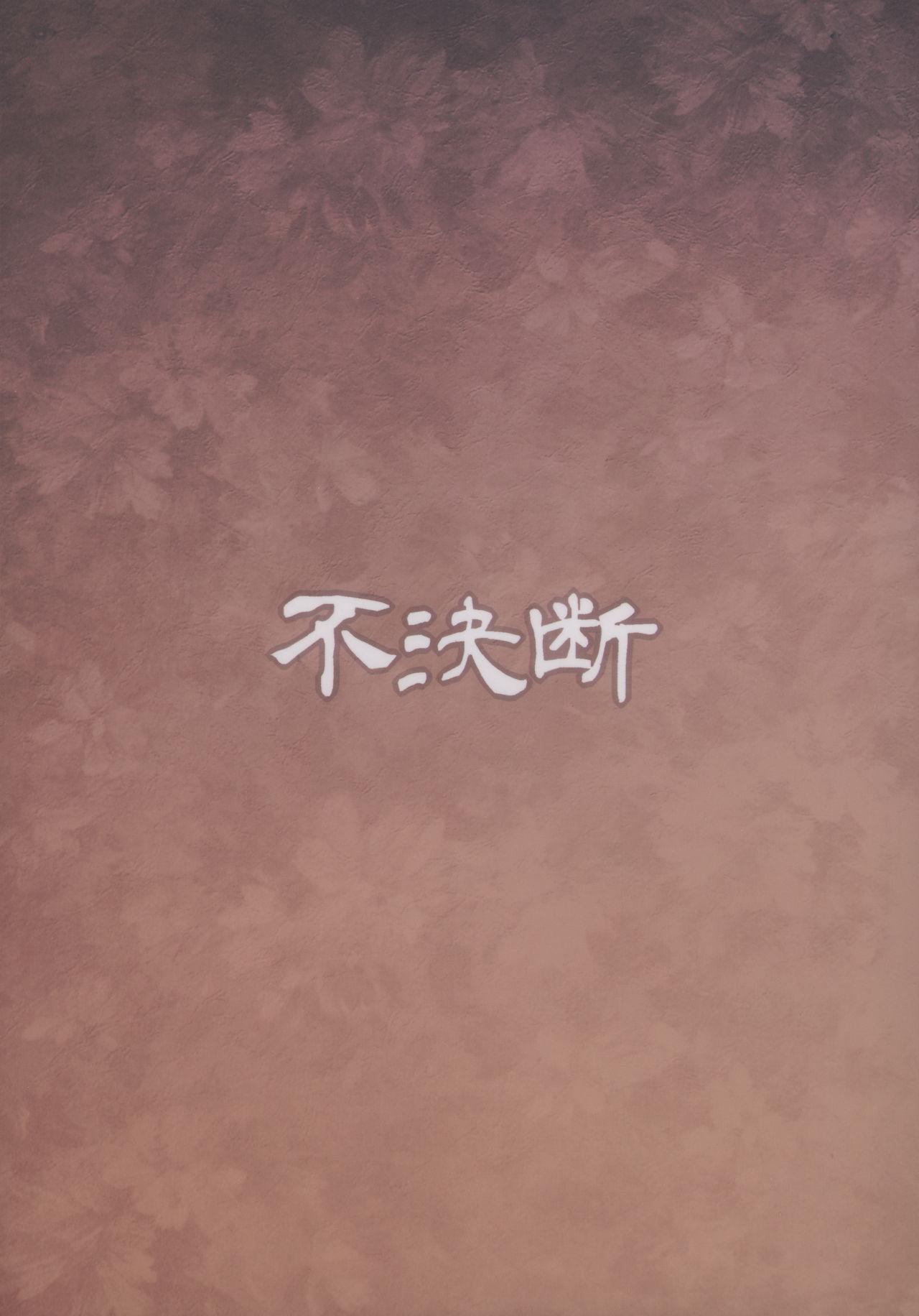 Youjou Seijoku Emaki Ni 1