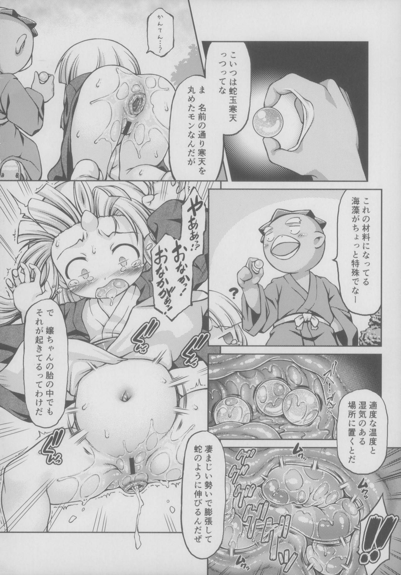 Youjou Seijoku Emaki Ni 19