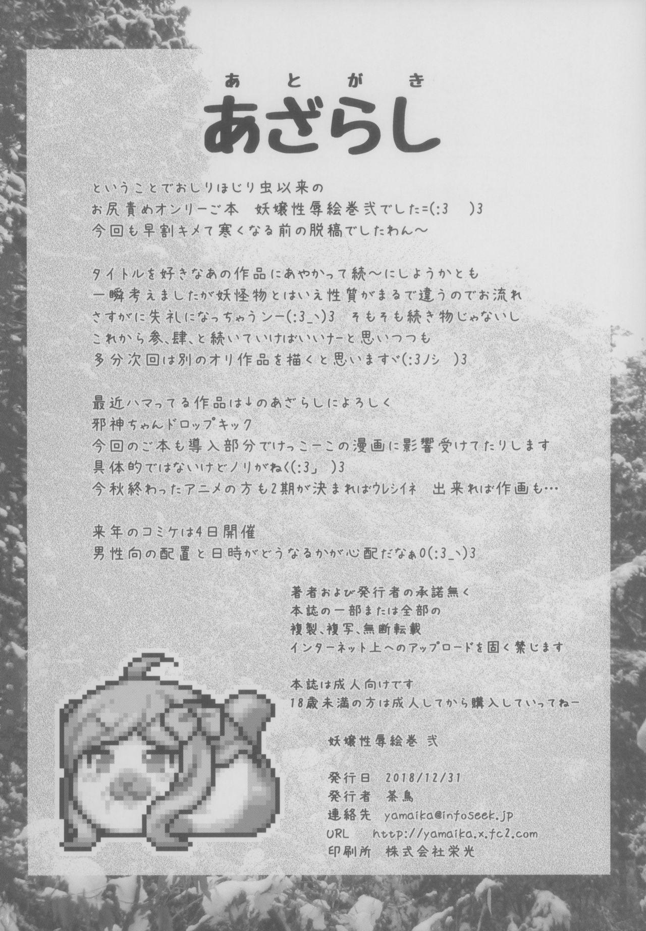 Youjou Seijoku Emaki Ni 23