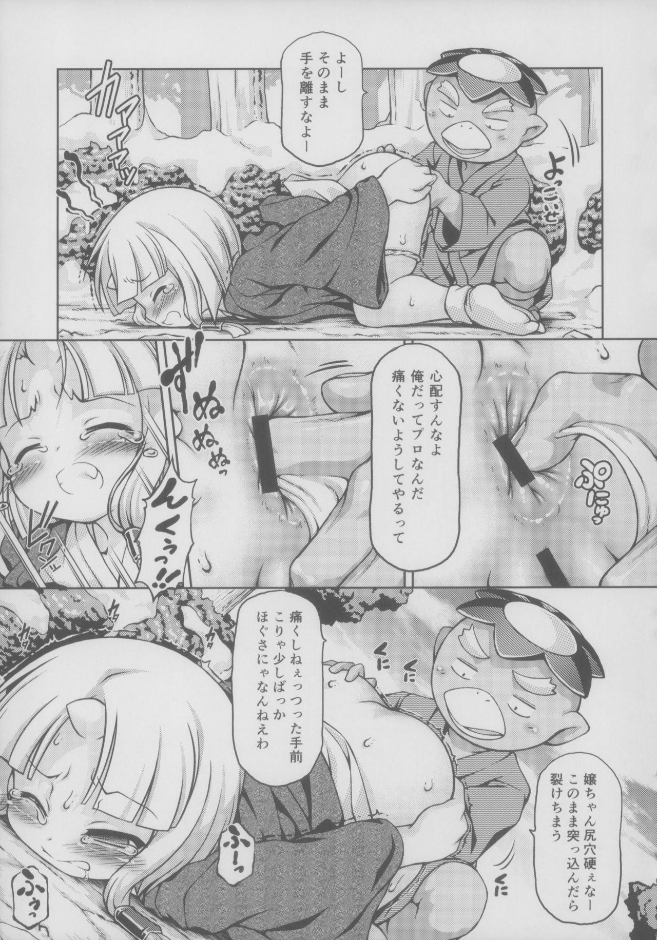 Youjou Seijoku Emaki Ni 8