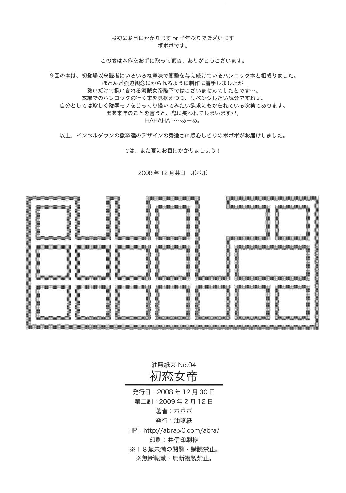 Abradeli Kamitaba No.04 Hatsukoi Jotei 26