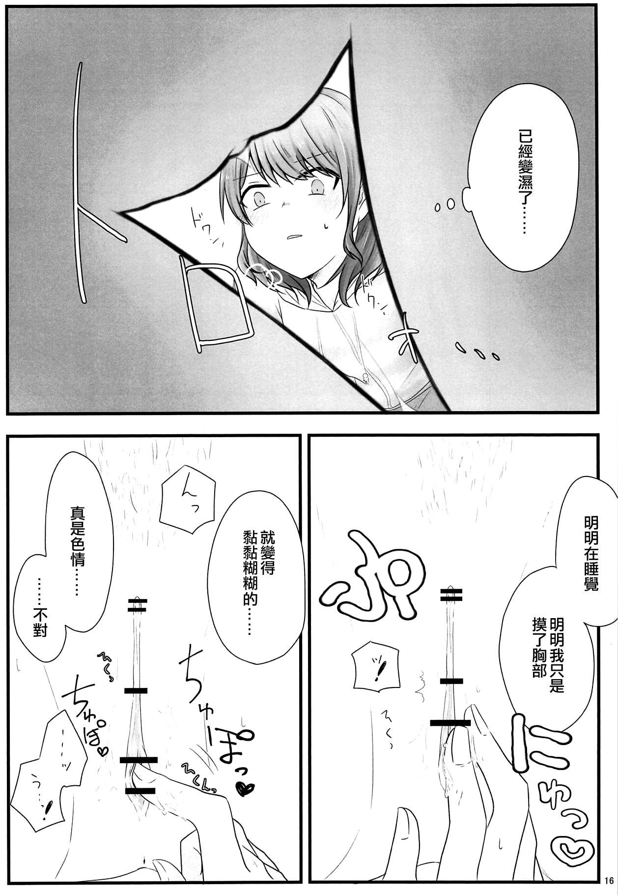 Ato de Okorareru kara! 14