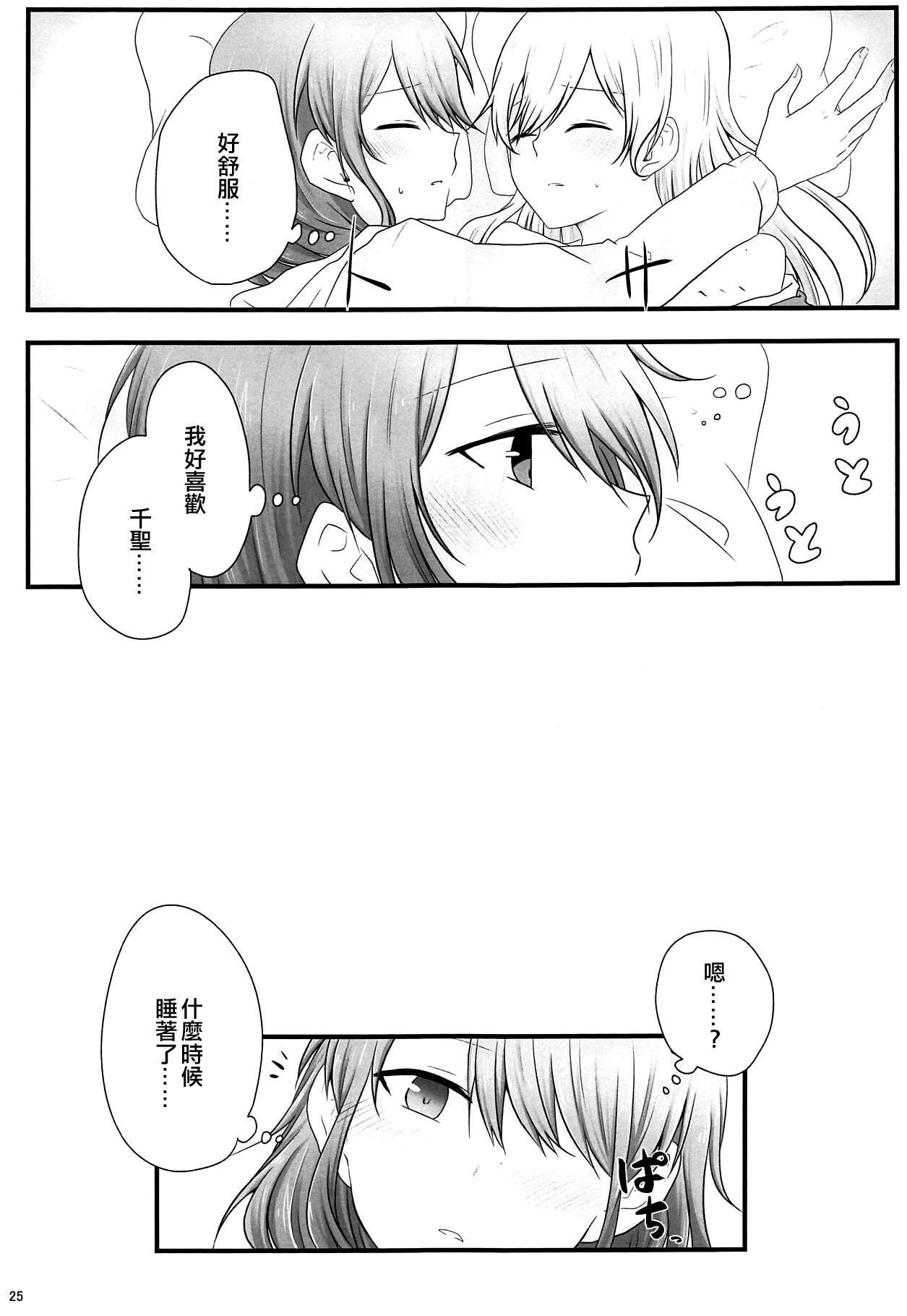 Ato de Okorareru kara! 23