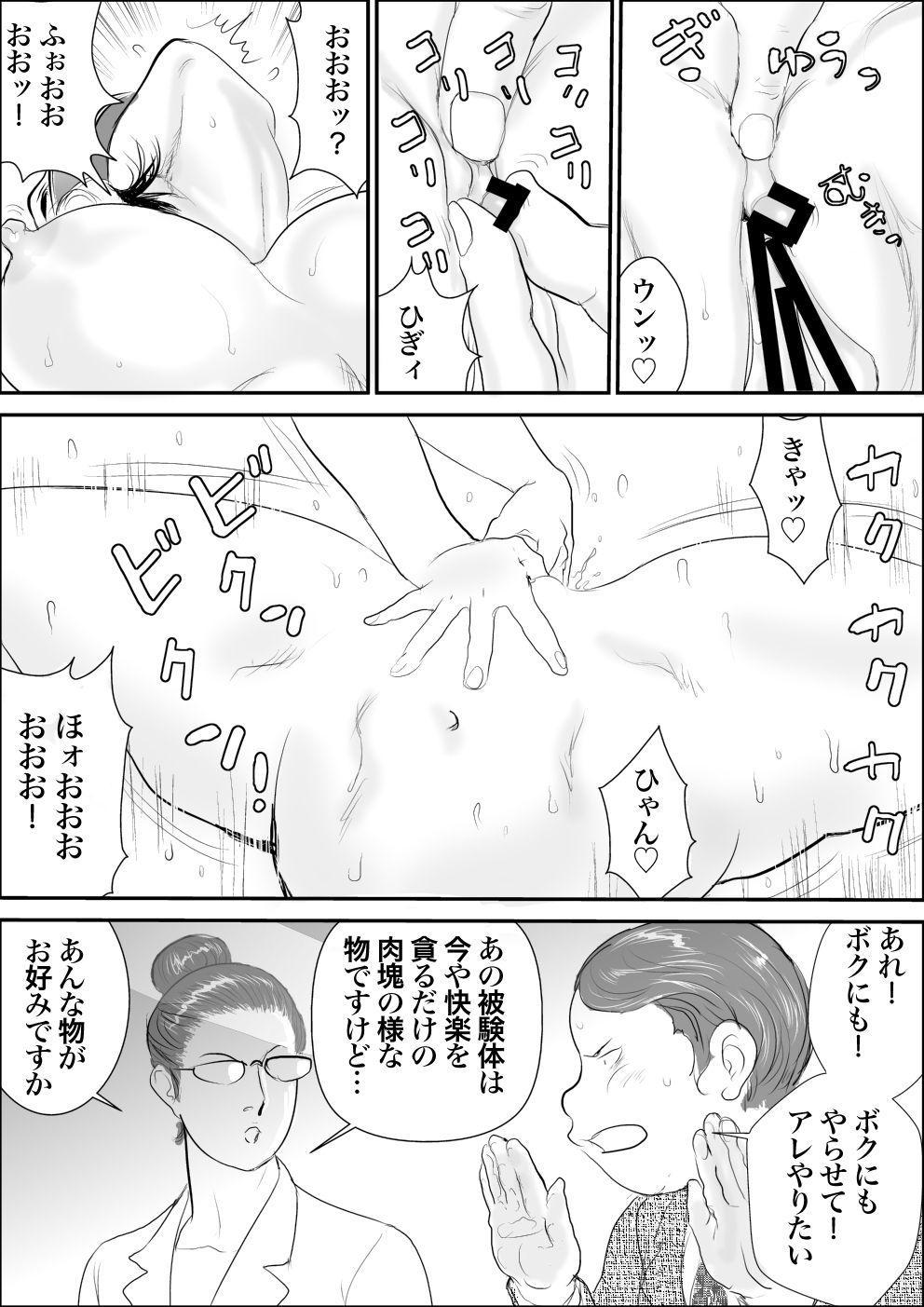 Mesu Kachou Jogeza Gaiden2 Mesu Niku Jikken-Shitsu 11
