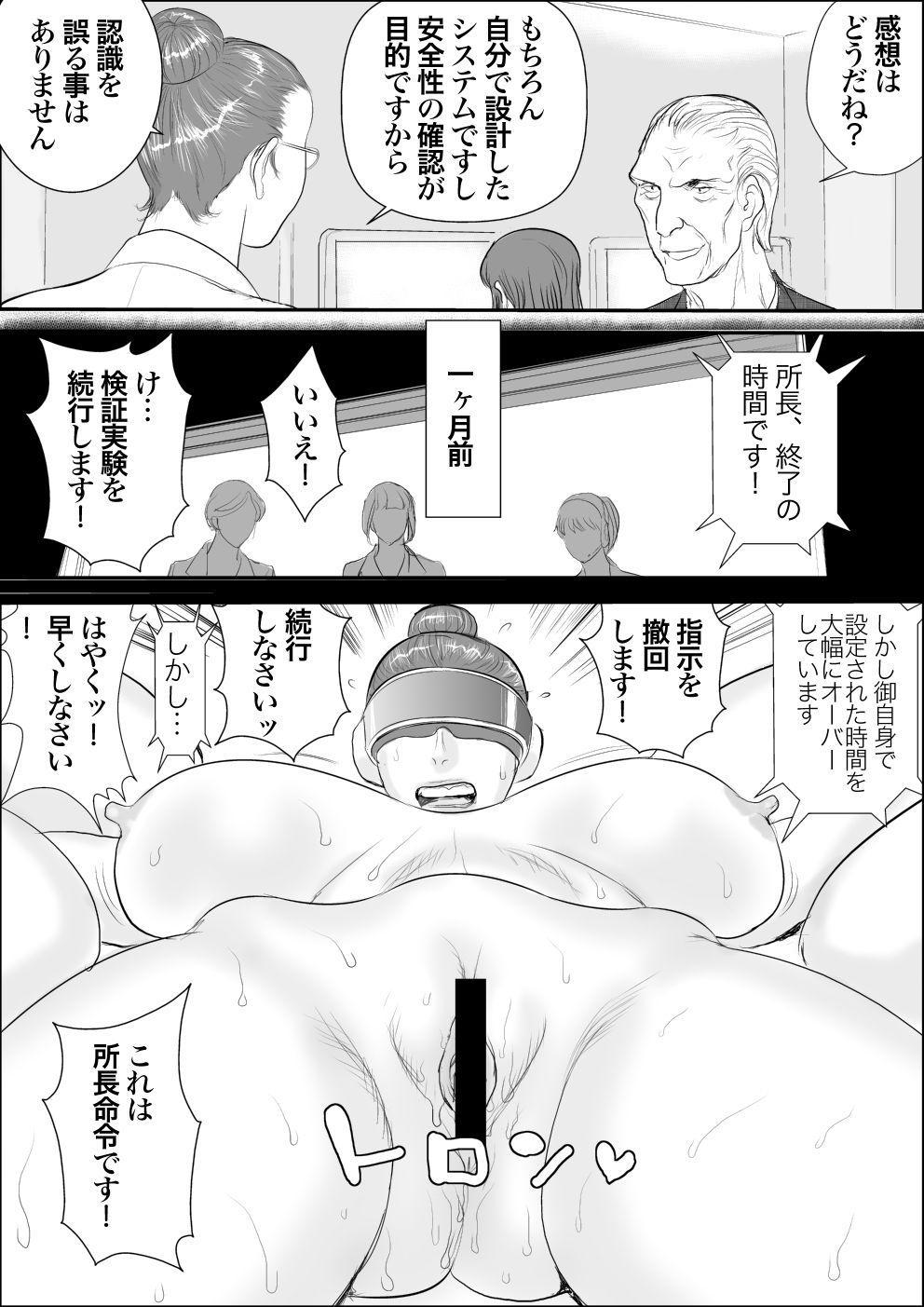 Mesu Kachou Jogeza Gaiden2 Mesu Niku Jikken-Shitsu 13